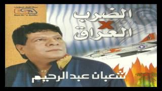 تحميل اغاني Sha3ban Abdel Rehem - Lemaza / شعبان عبد الرحيم - لماذا MP3