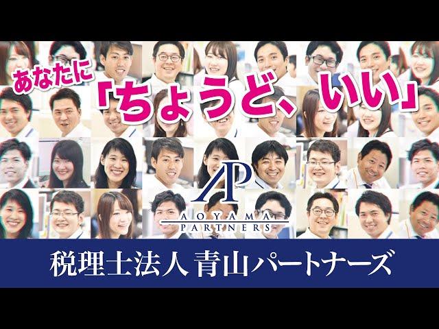 税理士法人青山パートナーズ【採用ムービー(本編)】