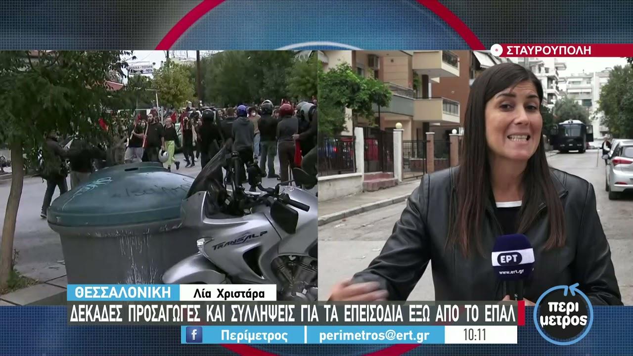 Δεκάδες προσαγωγές και συλλήψεις για τα επεισόδια στο ΕΠΑΛ Σταυρούπολης   30/9/2021   ΕΡΤ