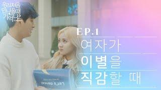 [fisrtlovestory] Season3 ep.1 - When a girl feels that a breakup is coming (EN)