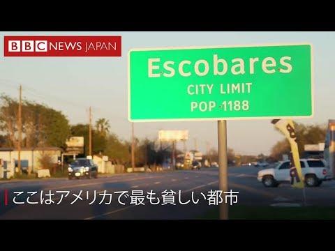 「この街は経済ではなく犯罪で成長する」 アメリカ最貧の都市で видео