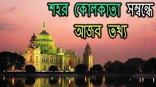 কলকাতা সম্বন্ধে কিছু আজব তথ্য যা আপনার জানা উচিত | Amazing Facts About Kolkata | AJOB RAHASYA
