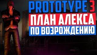 PROTOTYPE 3 - ПЛАН АЛЕКСА МЕРСЕРА ПО ВОЗРОЖДЕНИЮ / МЕРСЕР ВЕРНЕТСЯ?
