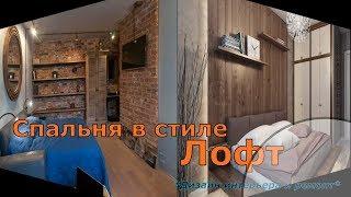 Спальня в стиле Лофт/*Дизайн интерьера и ремонт*