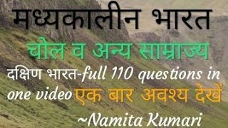 मध्यकालीन भारत (Mediaeval India) चोल साम्राज्य Chol Dynasty hindi full 110 objective questions......