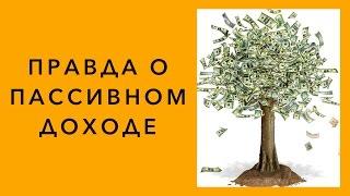 Пассивный доход - невозможно или возможно? Правда о пассивном доходе