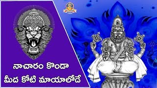 Brahmamgaru Bhakti Geetalu-Brahmamgari Moola Manthram-Most