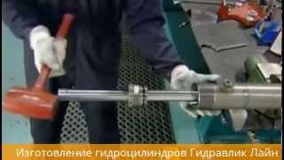 Ремонт гидроцилиндра на  гидроборт от компании Гидравлик Лайн - видео