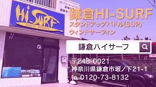 鎌倉Hi-surf