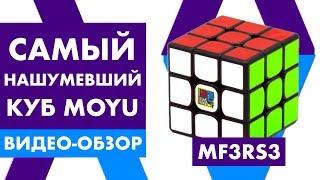 Кубик Рубика MoYu MF3RS3 | Бюджетка от MoYu  бросила вызов ТОПовыми кубами