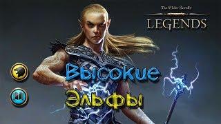 TES: Legends-Высокие Эльфы.
