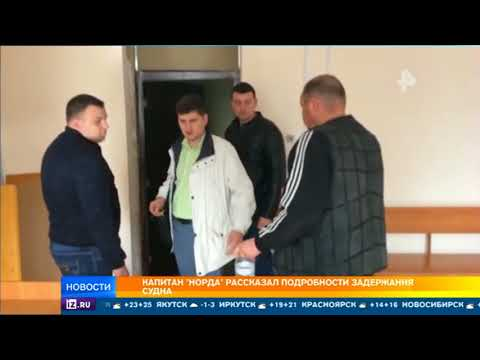 Капитан «Норда» рассказал, что пришлось пережить морякам в плену у украинских пограничников
