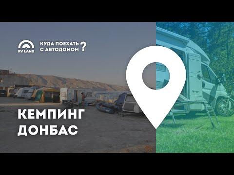 """Видеообзор кемпинга """"Донбас"""""""