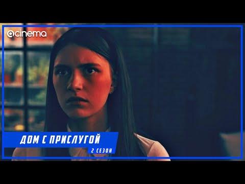 Дом с прислугой (2-й сезон) Сериала ⭕ Русский трейлер (2021) | AppleTV+.