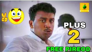 Plus 2 Free Period |   ജോർജേട്ടൻ Brilliance | Karikku