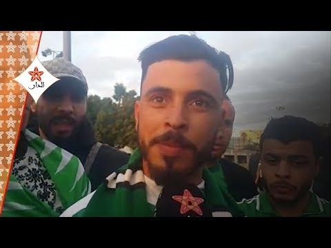 العرب اليوم - شاهد: أسباب الإقبال الضعيف على تذاكر مباراة الرجاء المغربي والإسماعيلي المصري