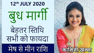 #बुध मार्गी 12 JULY 2020 | बेहतर होगी स्थिति | सभी को फायदा | मेष से मीन राशि