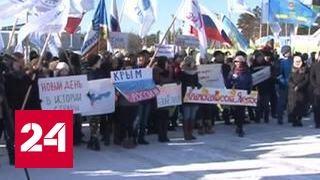 По всей России празднуют третью годовщину воссоединения с Крымом