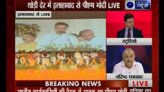 Beech Bahas What Is PM Narendra Modis Mantra For Mission UP