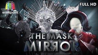 THE MASK MIRROR | EP.04 | 5 ธ.ค. 62  Full HD