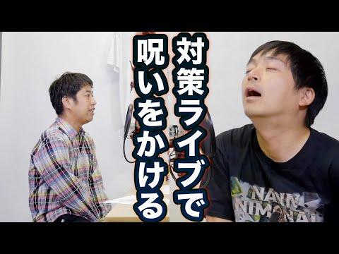 M-1対策ライブで呪いをかけろ!ウエストランドのぶちラジ!2019.11.14