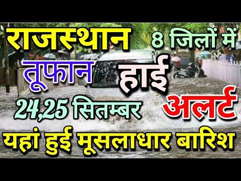 राजस्थान 24 सितम्बर 2019 का मौसम की जानकारी Mausam ki Janakri june ka mausam vibhag aaj Weather News