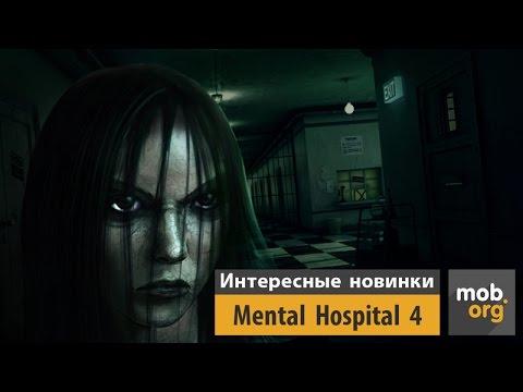 Интересные Андроид игры: Mental Hospital 4