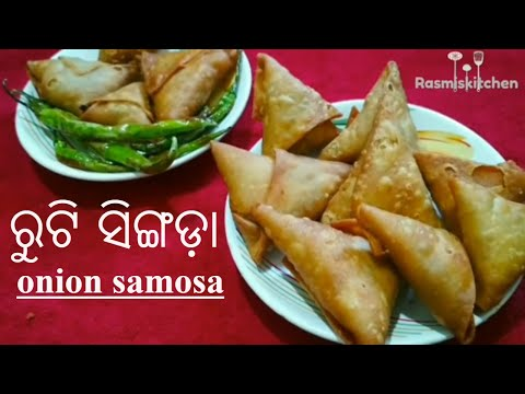 Download ରୁଟି ସିଙ୍ଗଡ଼ା ll ସମୋସା ll mini onion patti samosa with poha HD Mp4 3GP Video and MP3