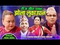 New Teej Song 2078/2021 झोला लुकाउछन || Jhola Lukauchhan By Khuman Adhikari & Smriti Timilsina