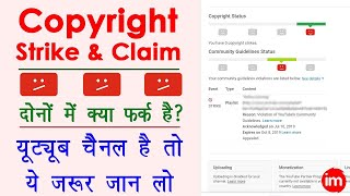 Copyright Strike vs Copyright Claim in Hindi - copyright claim on youtube video | Strike vs Claim