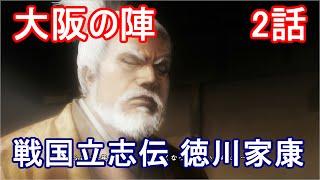 信長の野望創造戦国立志伝徳川家康2話「真田丸の戦い」
