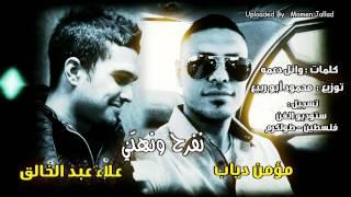تحميل و مشاهدة نفرح ونهني - مؤمن دياب وعلاء عبد الخالق MP3