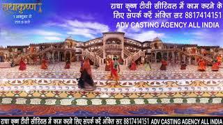 radha krishna all promo star bharat - मुफ्त ऑनलाइन
