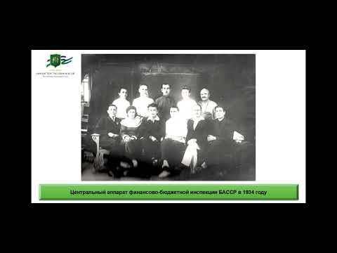 История финансовых органов Республики Башкортостан