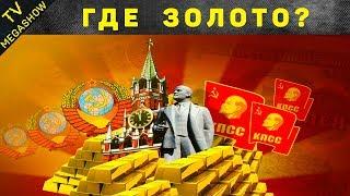 Самые скрываемые тайны СССР