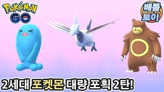 무장조  - (포켓몬스터) - 포켓몬 고 무장조 마자용 링곰 등 2세대 포켓몬 대량 포획 [배틀토이] Pokemon Go
