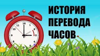 История перевода часов на зимнее летнее время