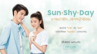 Sun Shy Day  นายน่ารัก...เราหน้าร้อน