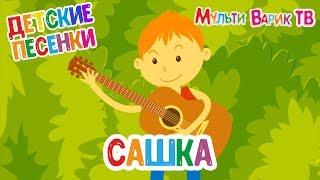 МультиВарик - Сашка (8 серия)   Детские Песенки  