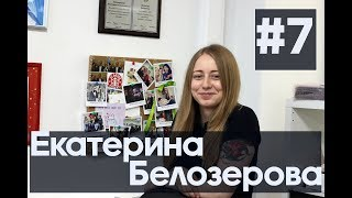 Люди Дела #7 Екатерина Белозерова