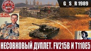 WoT Blitz - Несовковый дуплет.FV215b и Т110E5 - World of Tanks Blitz (WoTB)