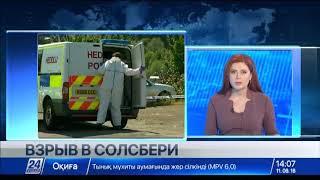 Выпуск новостей 14:00 от 11.08.2018