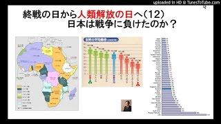 終戦の日から人類解放の日へ12日本は戦争に負けたのか?