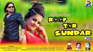 Roop Tor Sundar  Pawan Roy  Kailash Jackson   - YouTube