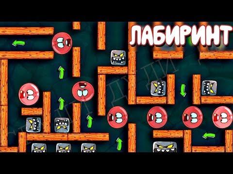 БОСС КРАСНЫЙ ШАРИК - ПОПАЛ В ЛАБИРИНТ ! ПОДЗЕМНЫЕ ХОДЫ новый мультик игра для детей шар RED BALL 4 (видео)