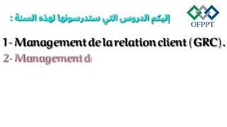 OFPPT TÉLÉCHARGER COURS GRATUITEMENT COMMERCE