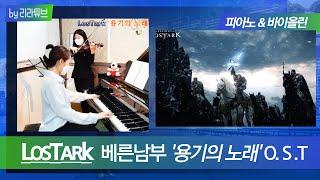 로스트아크(LosTark) '용기의노래' O.S.T 2중주 (Piano & Violin)
