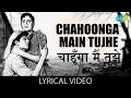 Chahoonga Main Tujhe with lyrics   चाहूंगा में तुझे गाने के बोल   Dosti   Sanjay Khan, Uma