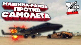 ЭПИК: МАШИНА-РАМПА ПРОТИВ САМОЛЕТА В GTA 5 online