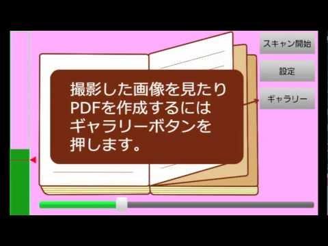 Video of FlipScanner